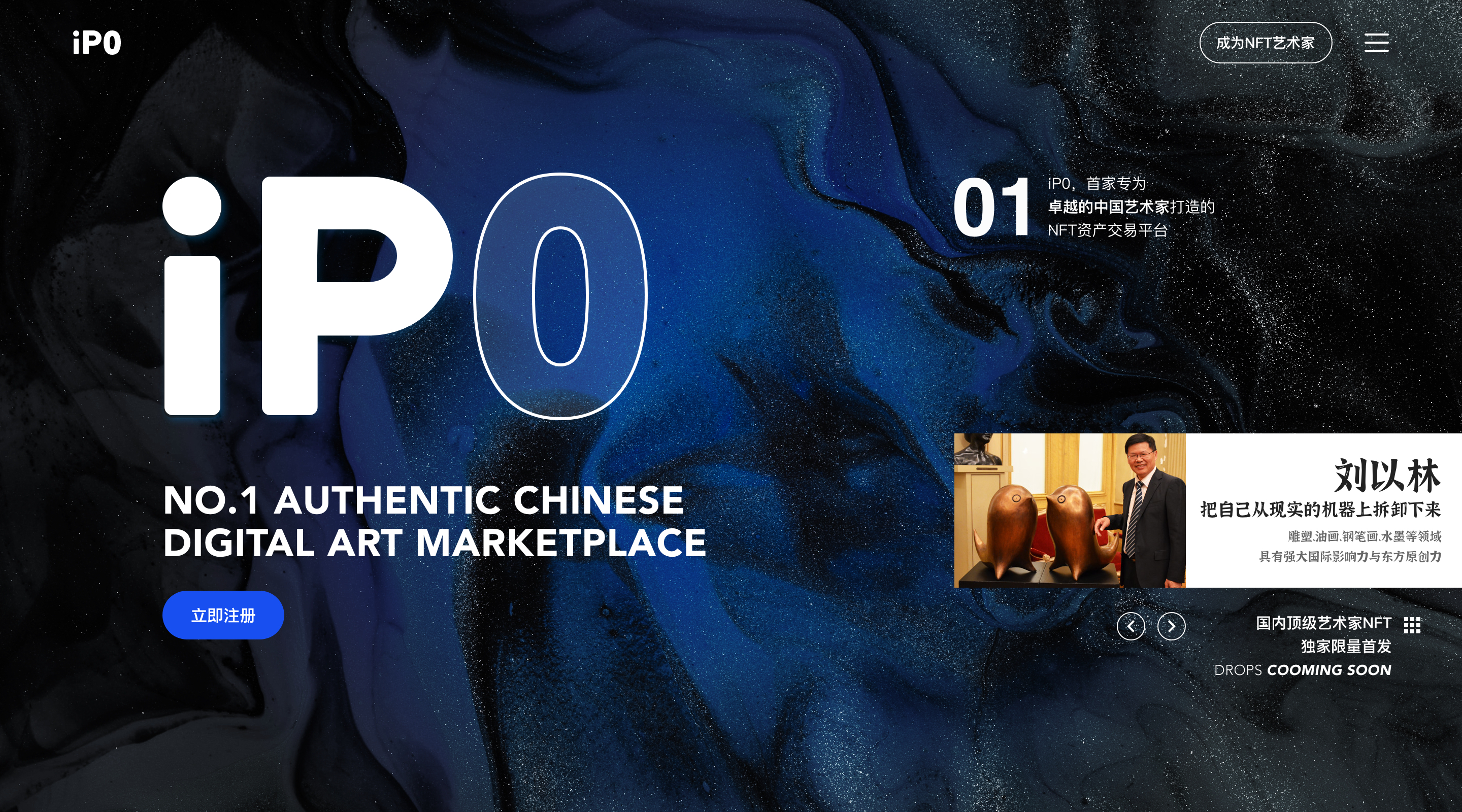 IP0.COM: First Chinese Digital Art NFT Marketplace Debuts – A Milestone in Opening Up the Chinese NFT Market