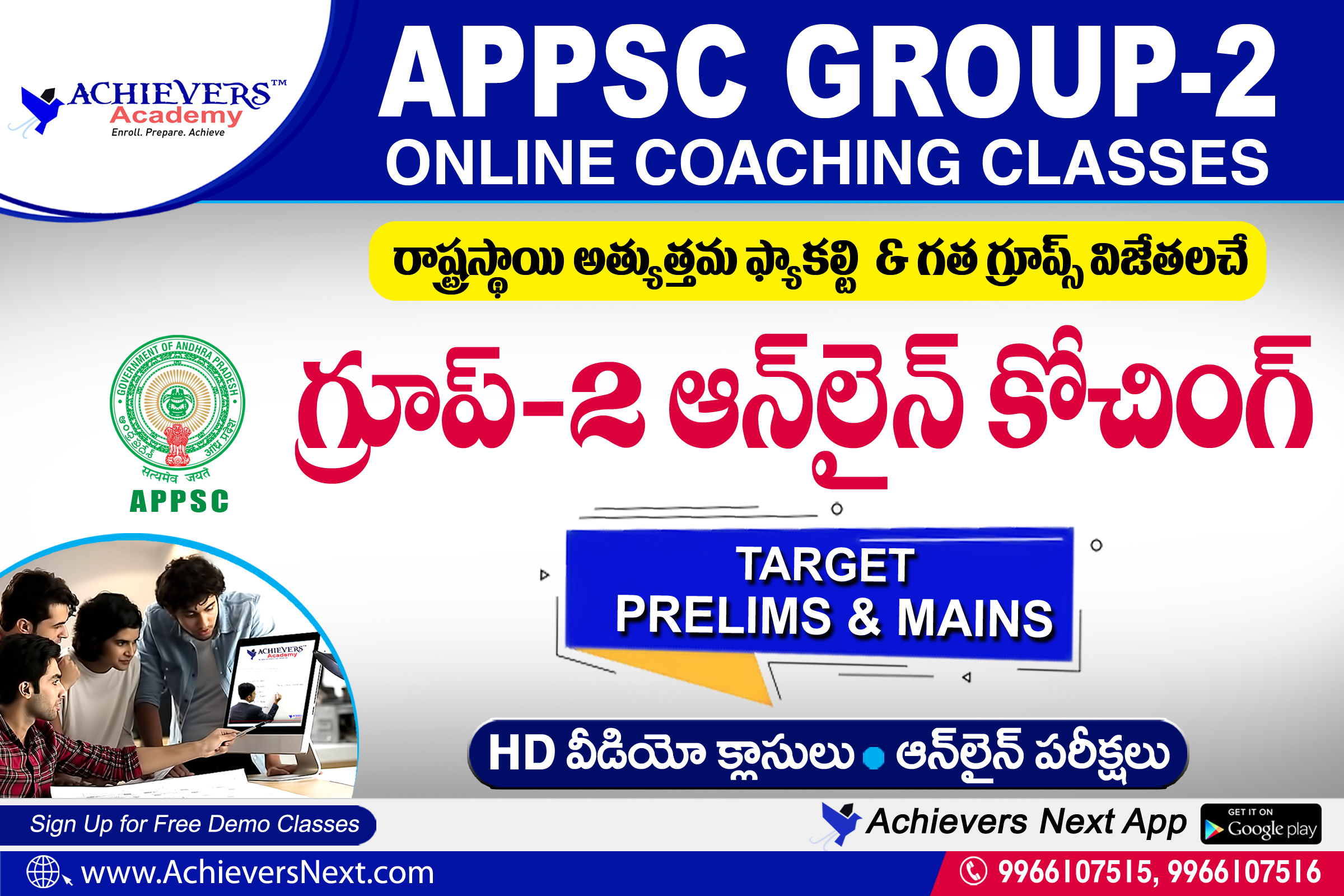 Best Online Coaching for APPSC Group 2