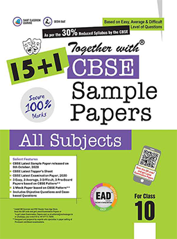Rachna Sagar released the latest set of CBSE sample papers class 10 with outstanding features