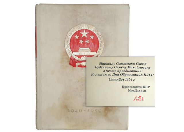 Items Bigned by Mao Zedong, Edgar Allan Poe, Einstein, Darwin, etc., are in University Archives' Online Auction Sept. 30