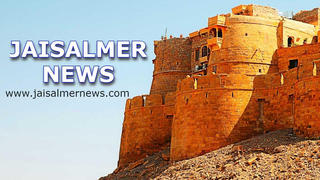 Jaisalmer News the first digital news paper of jaisalmer city