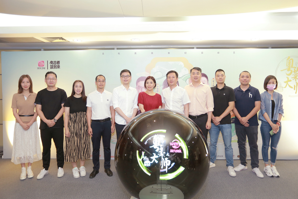 "Opening Ceremony of Cantonese Cuisine Documentary ""Cantonese Cuisine Master"" Held in Shenzhen"