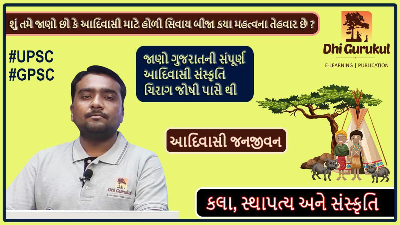 Tribal life   Art and culture of Gujarat   DHI GURUKUL